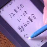 Membuat Catatan Baru Elektronik Ala Jepang Yang Lagi Trendi, Beserta Alarm dan Pesan Bagi Anak